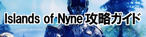 IslandsofNyne攻略wiki