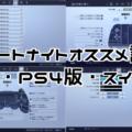 フォートナイト初心者向けオススメ設定「PC版・PS4版・スイッチ版」総まとめ! fpsの安定化&軽量化・キー設定・音量設定など