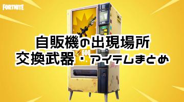 フォートナイト自販機
