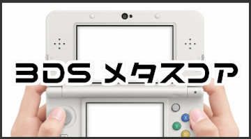 3DSメタスコア