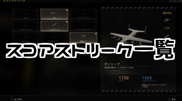 CoD:BO4 スコアストリーク