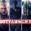 【GOTY】ゲームオブザイヤーとはなにか? Q&A形式でわかりやすく解説