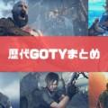 【GOTY】歴代ゲームオブザイヤーまとめ一覧【2020年最新版】