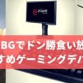 【ドン勝食い放題】PUBGおすすめゲーミングデバイス一覧【初心者向け】