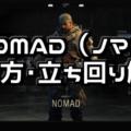 【CoD:BO4】NOMAD(ノーマッド)使い方・立ち回り解説【スペシャリスト攻略】