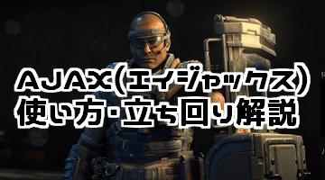 CoD:BO4 AJAX(エイジャックス)