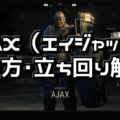 【CoD:BO4】AJAX(エイジャックス)使い方・立ち回り解説【スペシャリスト攻略】