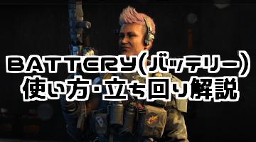 CoD:BO4 BATTERY(バッテリー)