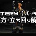 【CoD:BO4】BATTERY(バッテリー)使い方・立ち回り解説【スペシャリスト攻略】