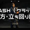 【CoD:BO4】CRASH(クラッシュ)使い方・立ち回り解説【スペシャリスト攻略】