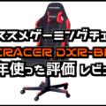 【レビュー】ゲーミングチェア『DXRACER DXR-BKN』を1年使った評価・感想