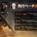 『CoD:BO4』マルチプレイ先行ベータのやり方・期間日程まとめ【PS4・PC・XboxOne】