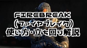 CoD:BO4 FIREBREAK(ファイアブレイク)