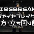 【CoD:BO4】FIREBREAK(ファイアブレイク) 使い方・立ち回り解説【スペシャリスト攻略】