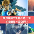 【GOTY】歴代ゲームオブザイヤーまとめ一覧【2018年最新版】