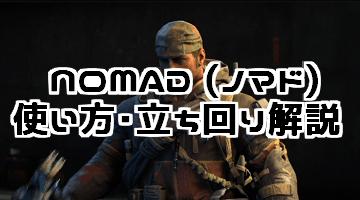CoD:BO4 NOMAD(ノマド)