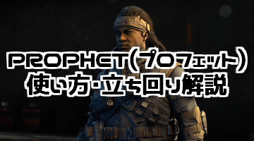 CoD:BO4 PROPHET(プロフェット)