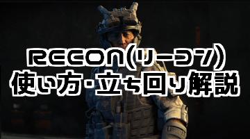 CoD:BO4 RECON(リーコン)