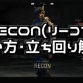 【CoD:BO4】RECON(リーコン)使い方・立ち回り解説【スペシャリスト攻略】