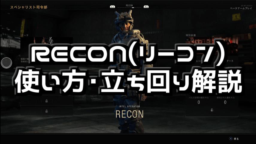 cod bo4 recon リーコン 使い方 立ち回り解説 スペシャリスト攻略