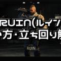 【CoD:BO4】RUIN(ルイン) 使い方・立ち回り解説【スペシャリスト攻略】