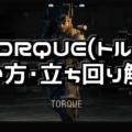 【CoD:BO4】TORQUE(トルク) 使い方・立ち回り解説【スペシャリスト攻略】