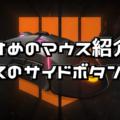 【CoD:BO4】マウスのサイドボタン設定・おすすめゲーミングマウス紹介