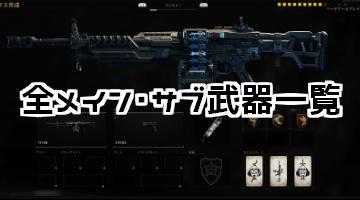 CoD:BO4 武器一覧