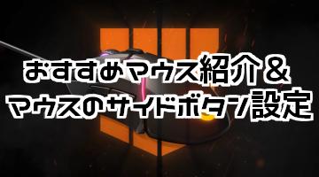CoD:BO4 ゲーミングマウス