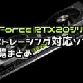 レイトレーシング対応ゲームまとめ【RTX20シリーズ】
