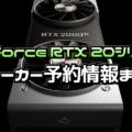 NVIDIA「GeForce RTX 20」シリーズ 各メーカー予約情報・発売日まとめ【RTX2070・RTX2080・RTX2080Ti】