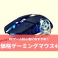 【激安】FPS・MMOにおすすめ! 価格の安いゲーミングマウス4選【2,000円以下】