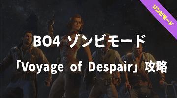 ゾンビモード「Voyage of Despair」攻略
