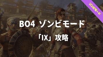 BO4 ゾンビモード「IX」攻略