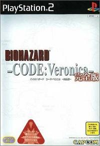 バイオハザード CODE:Veronica