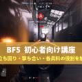 【BF5】バトルフィールドV初心者向け講座 立ち回り・撃ち合い・各兵科の役割を攻略