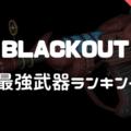 【CoD:BO4】初心者におすすめなブラックアウト最強武器ランキング【武器一覧】