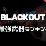 BO4ブラックアウト最強武器ランキング