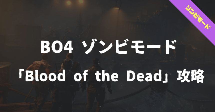 ゾンビモード「Blood of the Dead」攻略
