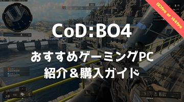 CoDBO4おすすめゲーミングPC