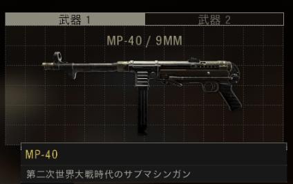 BO4 MP40
