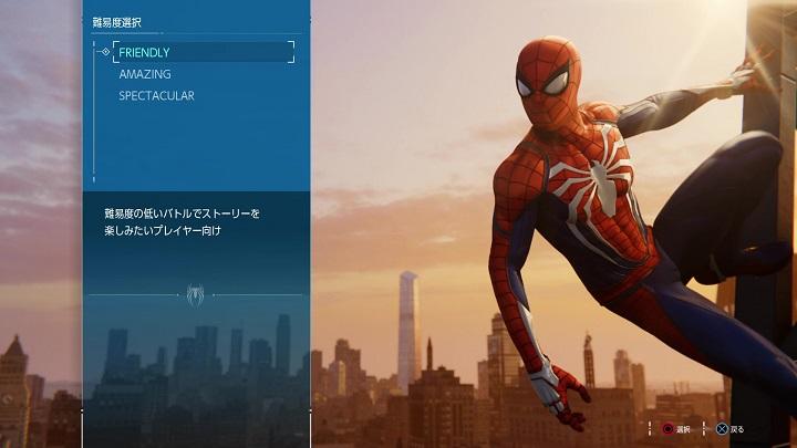 PS4スパイダーマン難易度一覧