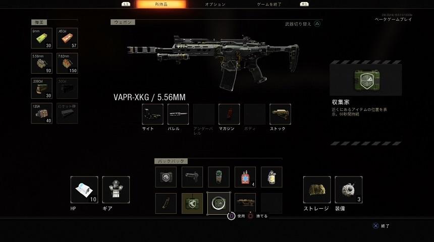 CoD:BO4武器