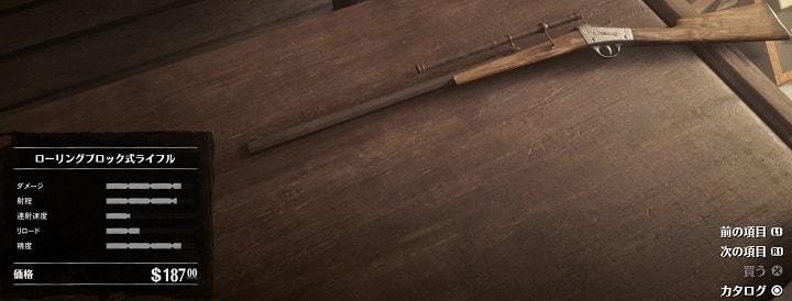 ローリングブロック式ライフル