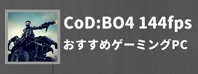 CoDBO4-144fps