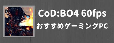CoDBO4-60fps
