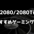 【超ハイスペ】RTX 2080 / RTX 2080Ti搭載のおすすめゲーミングPCを紹介【BTOパソコン】
