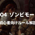【CoD:BO4】ゾンビモードのルール解説と基本的な立ち回り攻略【初心者向け】