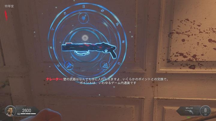 BO4武器