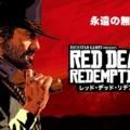 【RDR2】『レッド・デッド・リデンプション2』海外レビュー・メタスコア